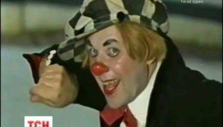 Умер самый известный клоун СССР