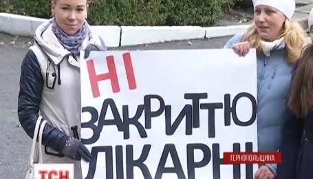 Медики пикетируют чиновников на Тернопольщине