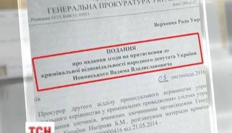 Юрій Луценко просить Верховну Раду позбавити Вадима Новинського депутатської недоторканності