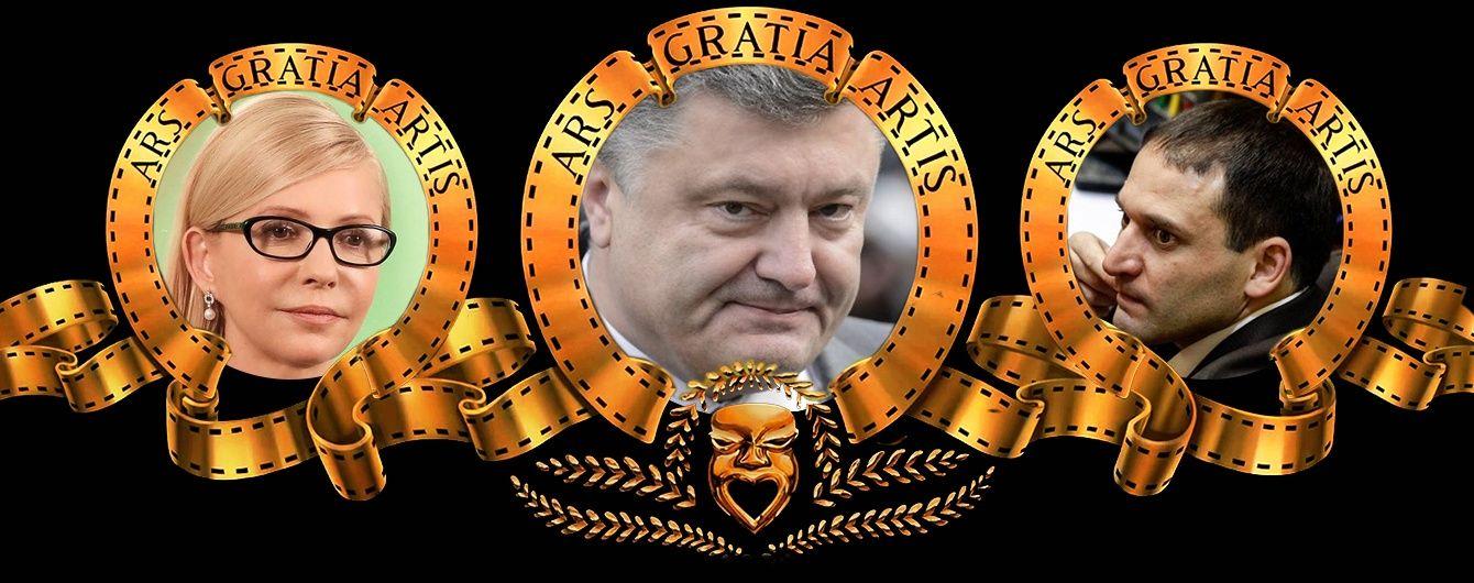 """Українська """"еліта"""" представляє. Топ постерів до е-декларацій владних товстосумів"""