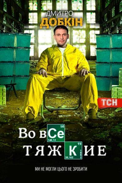 постер Добкін