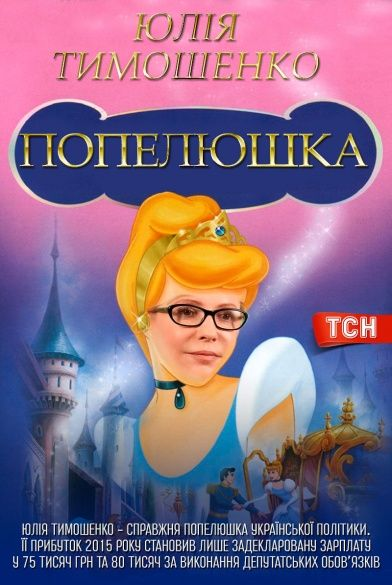 постер Тимошенко