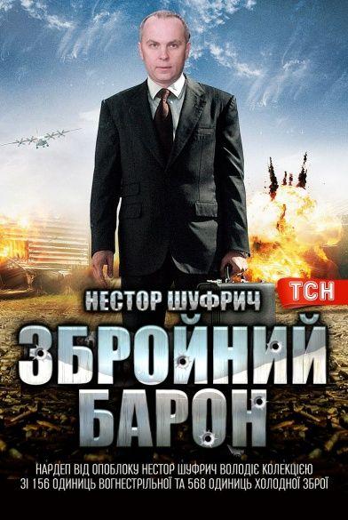 постер Шуфрич