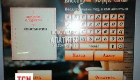 В РФ появились платежные автоматы для заказа молитв