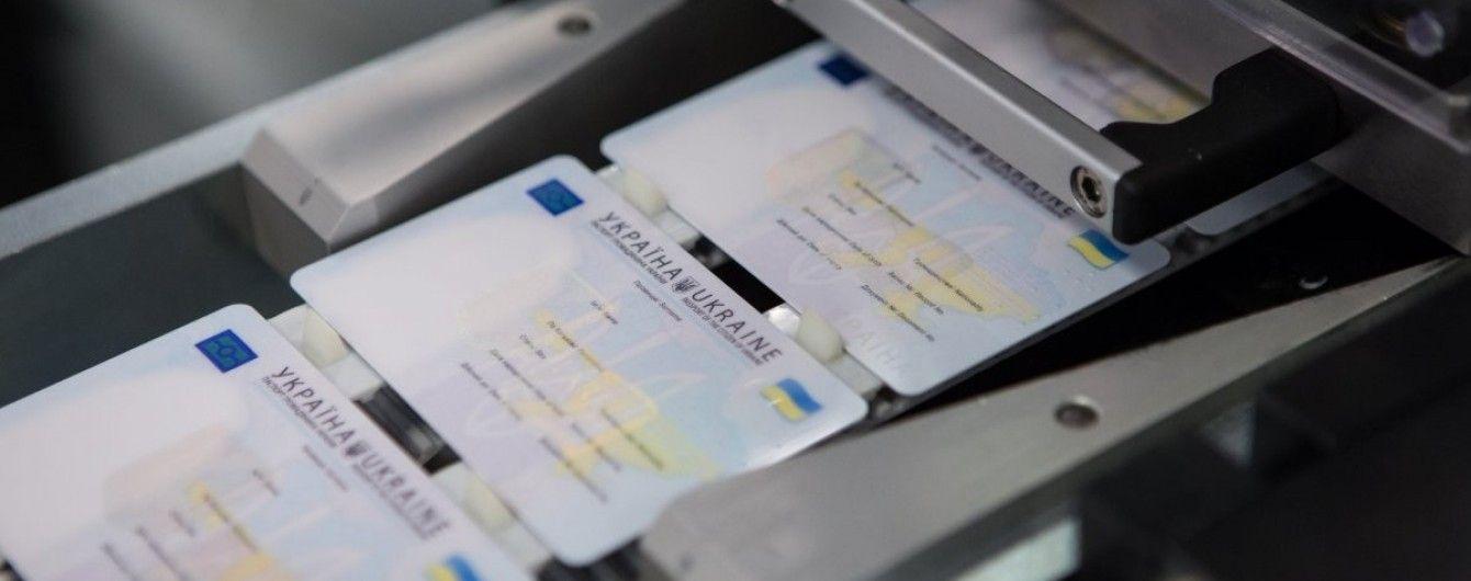 ID-паспорт від 87 грн. Правила оформлення нових електронних посвідчень українця