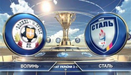 Волынь - Сталь - 0:1. Видео матча
