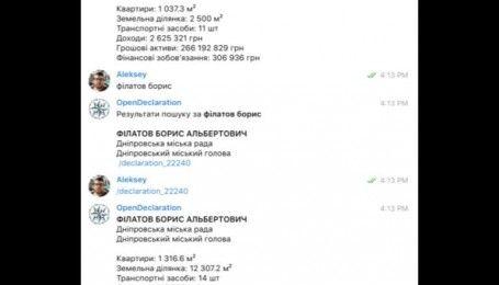"""Українці створили бота, з яким можна """"поговорити"""" про статки чиновників"""