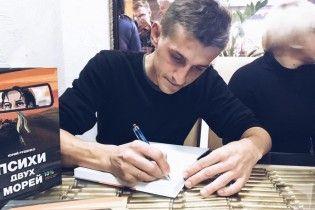 Психи двох морів. Боєць АТО написав книжку про війну на Донбасі