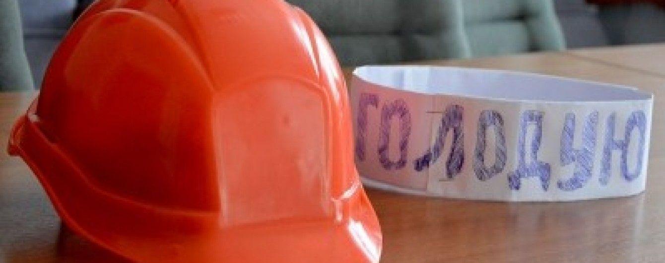На Волині півсотні шахтарів оголосили голодування