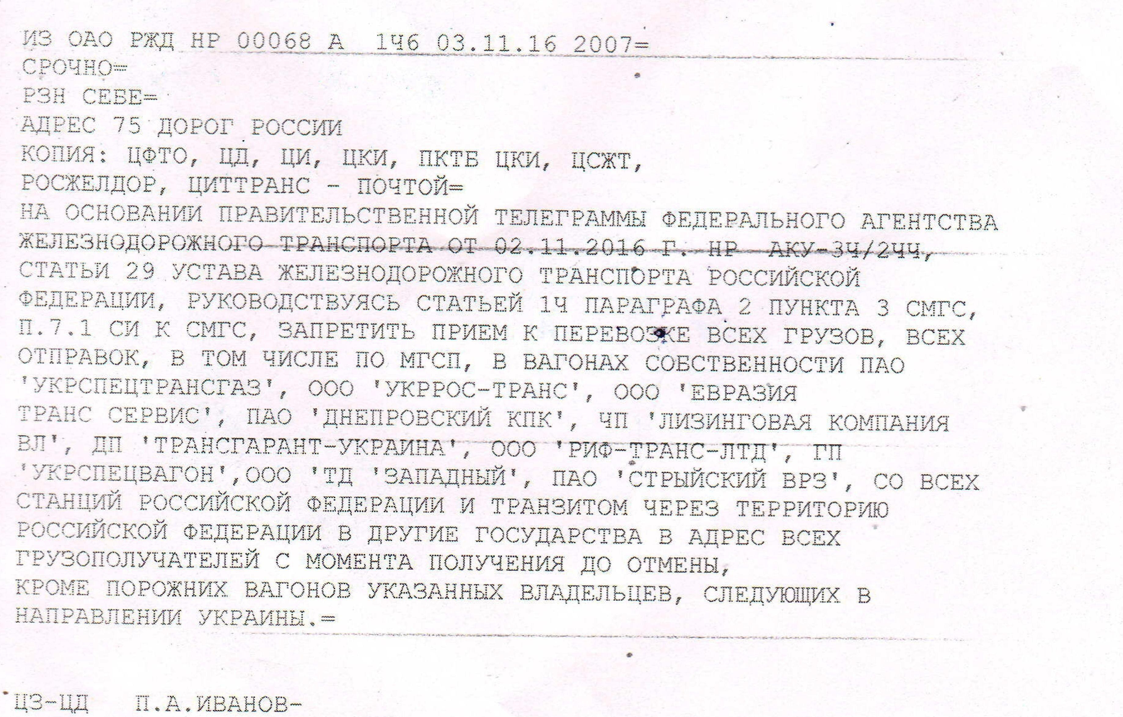 санкції Російської залізниці