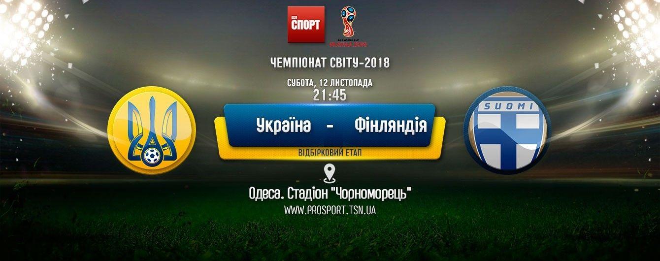 Україна - Фінляндія. Онлайн-трансляція матчу відбору ЧС-2018