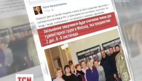 Судьбу плененных боевиками украинцев обсудят в Минске