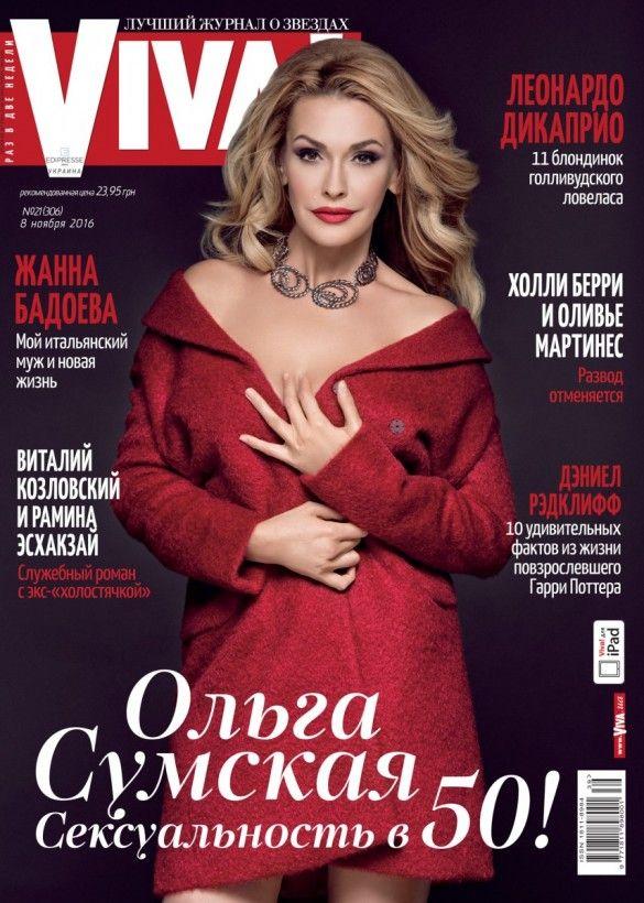 Сумська на обкладиці Viva