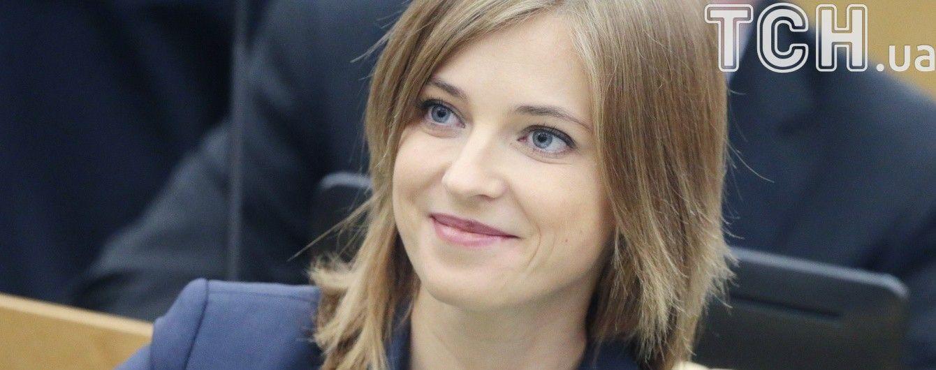 В России начали проверять Transparency International после жалобы Поклонской