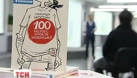 100 уроков украинского: Филолог Александр Авраменко провел самый большой открытый урок