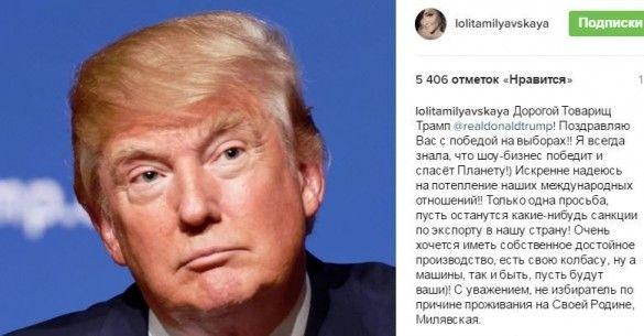 Лоліта привітала Трампа