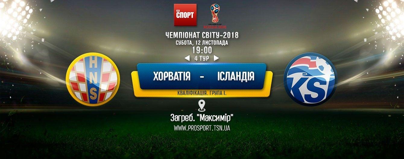 Хорватія - Ісландія - 2:0. Онлайн-трансляція матчу відбору ЧС-2018