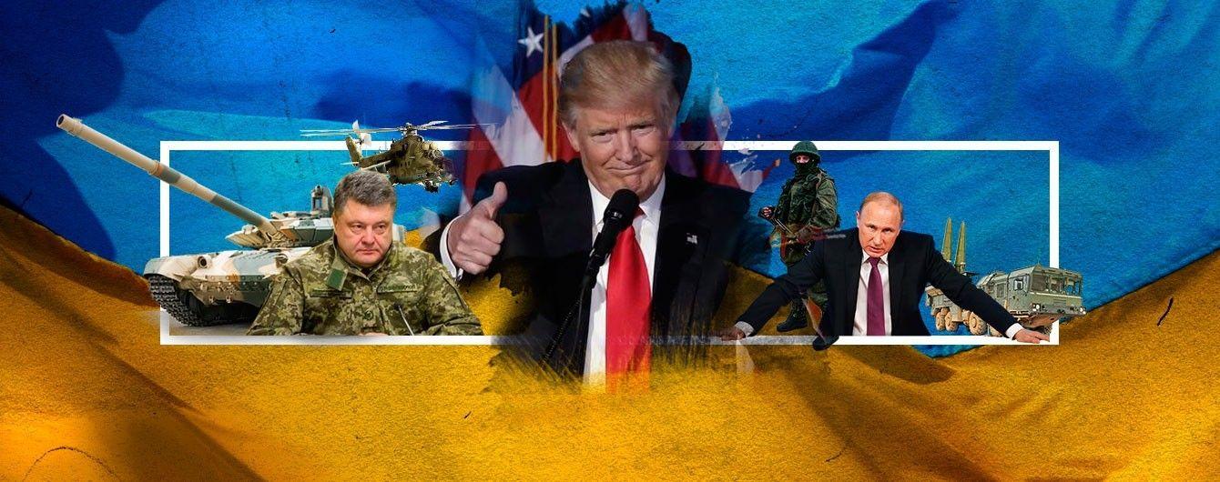 Трамп як шанс для України