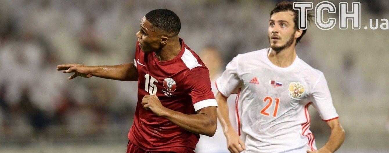 Росія програла Катару у контрольному матчі з чотирма пенальті