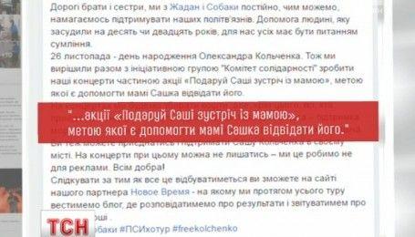 Сергій Жадан долучився до акції зі збору коштів для мами політв'язня Кольченка