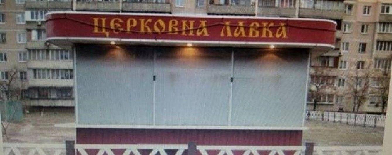 У Києві невідомий викрав із церковної лавки коштовностей на понад 100 тисяч гривень