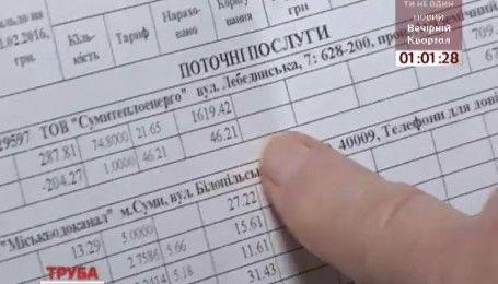 Труба зовет: сколько каждый украинец платит за отопление депутатского места