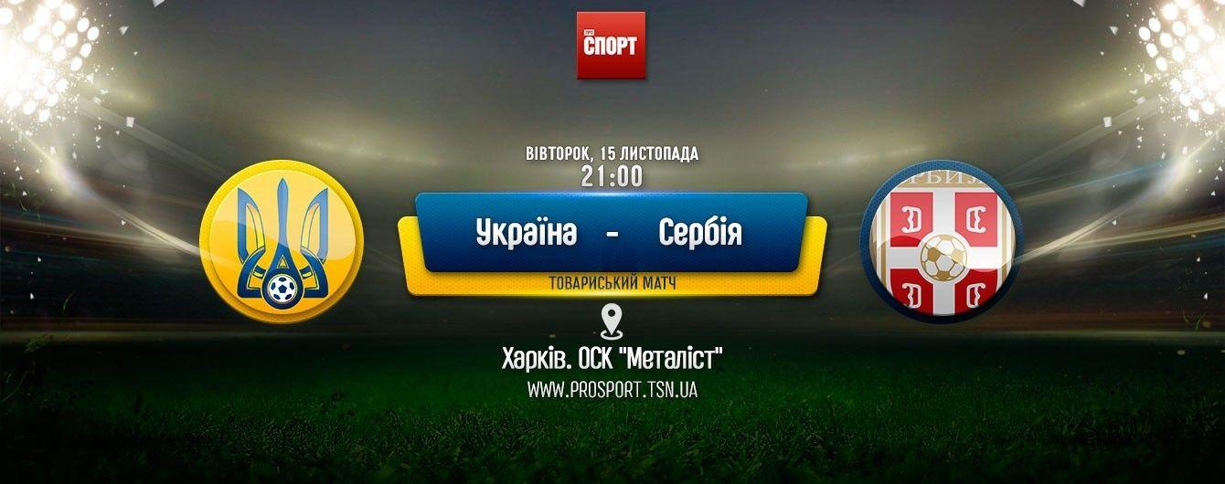 Україна - Сербія - 2:0. Онлайн-трансляція товариського матчу