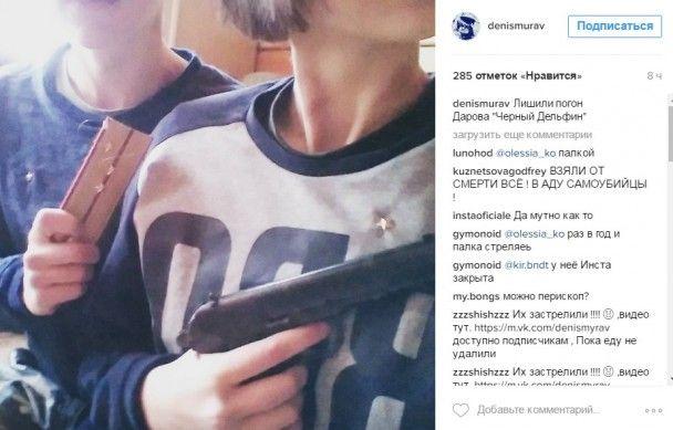 В России подростки наложили на себя руки после обстрела полицейского авто