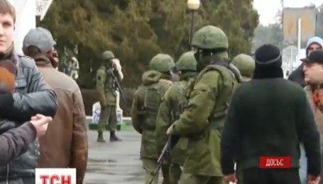 Гаагский трибунал дал характеристику ситуации, которая произошла в Крыму 2014 года