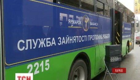 Харьковская служба занятости устроила необычную ярмарку вакансий