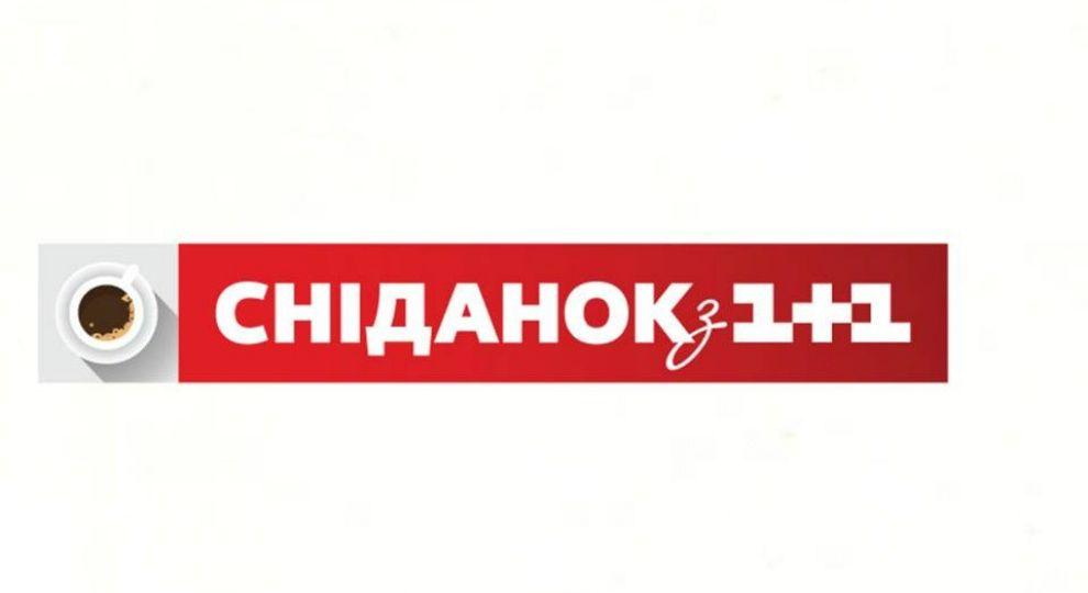 """Дивіться онлайн """"Сніданок з 1+1"""" на ТСН.ua"""