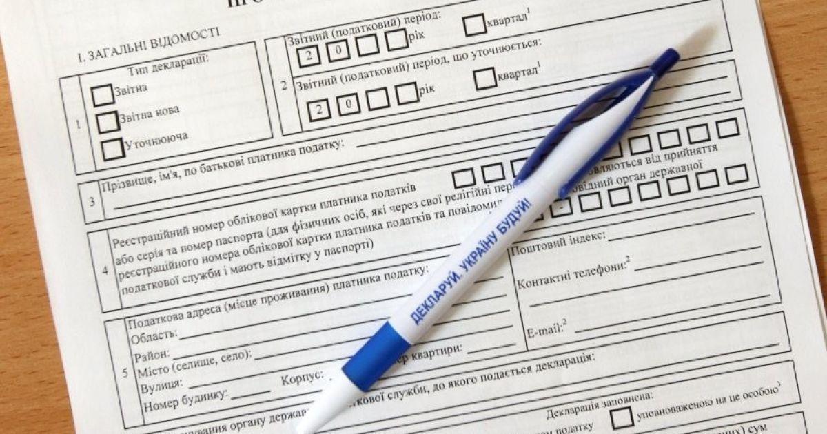,бланк ново1 декларац11 з податку на прибуток п1дприемств за 2016 р.