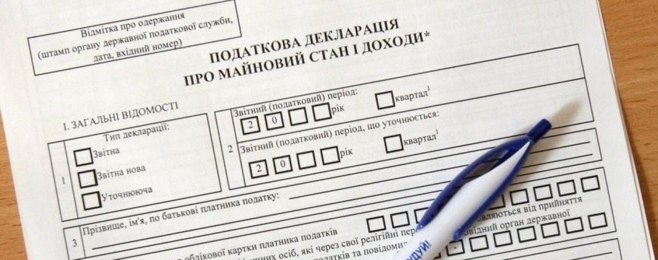 В Україні вводять нову форму декларації про майновий стан і доходи