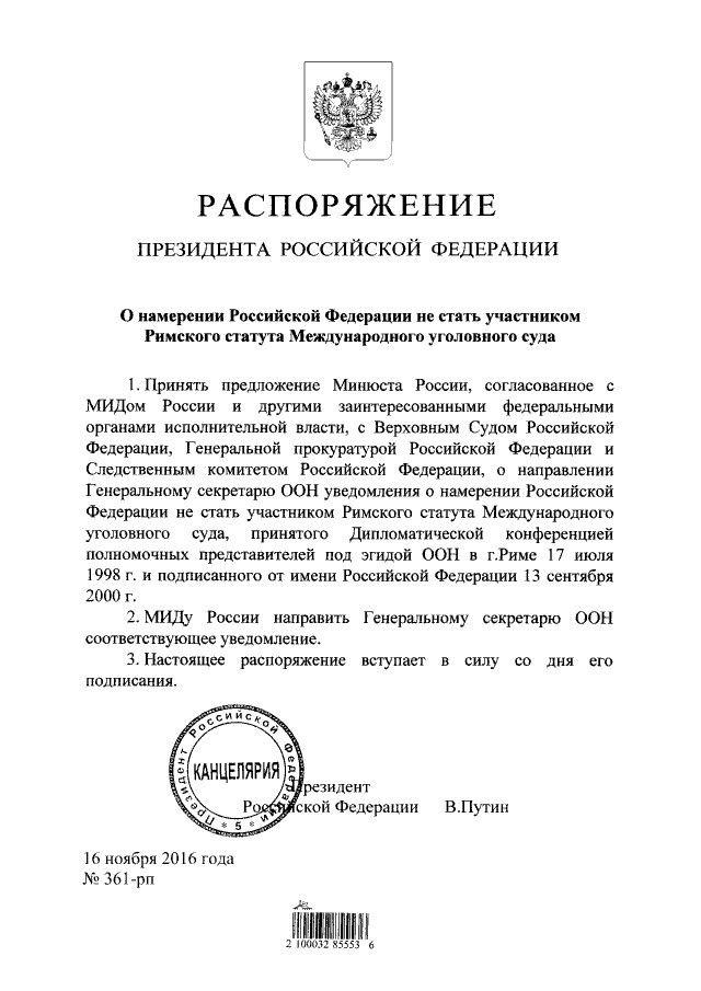 Розпорядження Путіна про вихід з Римського статуту МКС