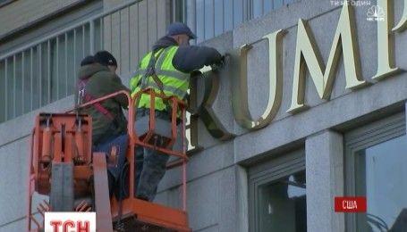 Манхэттен лишается имени Трампа на своих зданиях