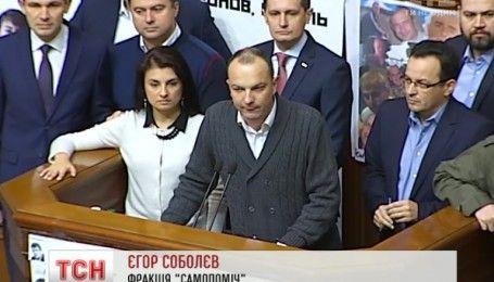 """""""Самопоміч"""" у парламенті влаштувала демарш через питання Новинського"""