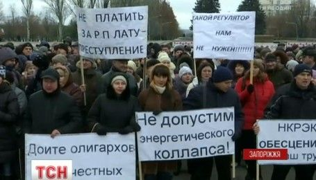 Запорожские энергетики объявили забастовку