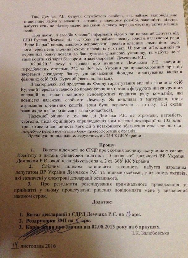 НАБУ попросили перевірити декларацію депутата-мільйонера