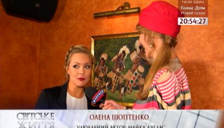 Олена Шоптенко розповіла, хто такий її новий чоловік