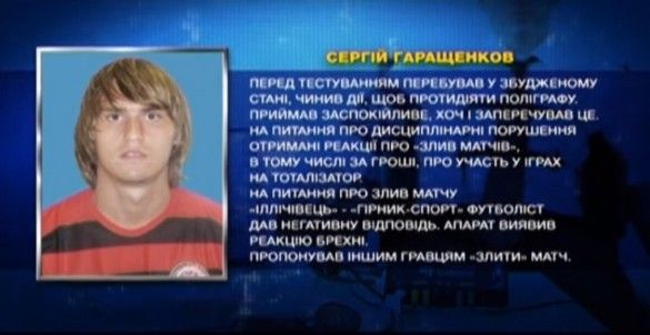 геращенков