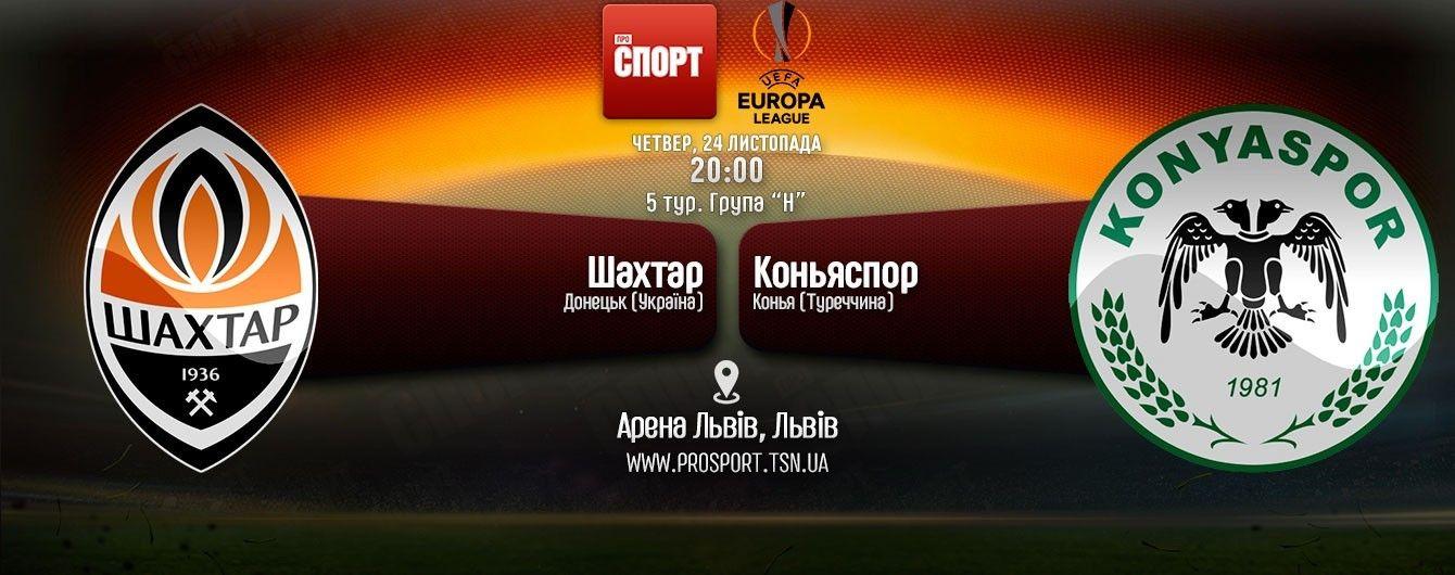 Шахтар - Коньяспор - 4:0. Онлайн-трансляція матчу Ліги Європи