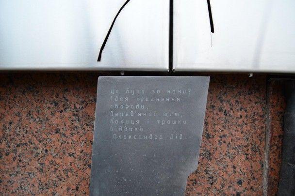 Пам'ятна стіна. В Івано-Франківську викарбували імена Героїв Небесної Сотні