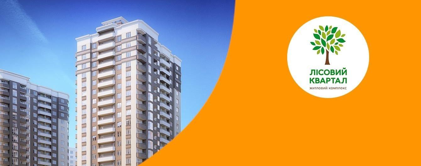 """""""Альянс Новобуд"""" розпочинає продажі квартир у новому будинку ЖК """"Лісовий квартал"""""""