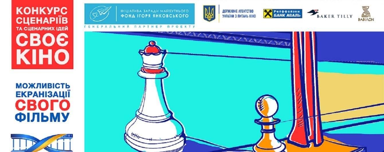 """""""Дивись українське – твори своє майбутнє!"""""""