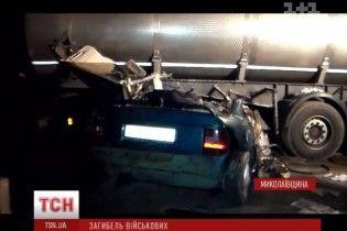 Під Миколаєвом авто з військовими влетіло під бензовоз: троє загиблих