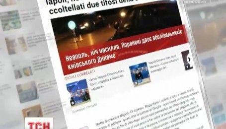 Жестокое нападение на украинских футбольных фанатов в Италии