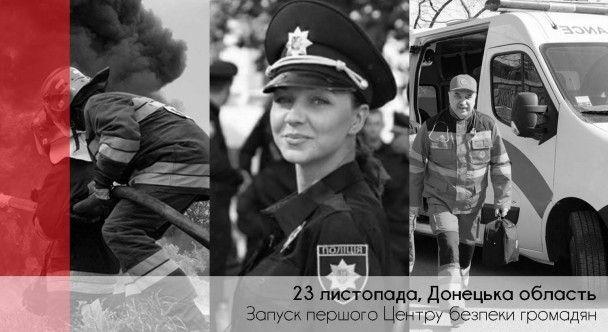 На Донеччині відкрили український аналог служби 911