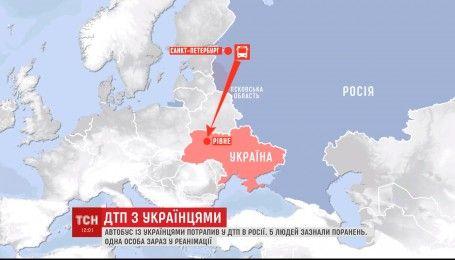 У Росії п'ятеро українців потрапили в масштабну аварію