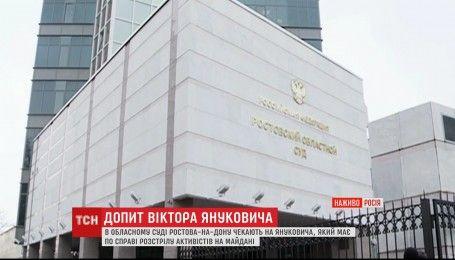 В Ростовском областном суде ожидают кортеж Виктора Януковича