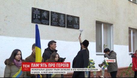 У Чернівцях на фасаді їхньої рідної школи відкрили меморіальні дошки трьом загиблим бійцям